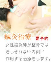 鍼灸治療イメージ